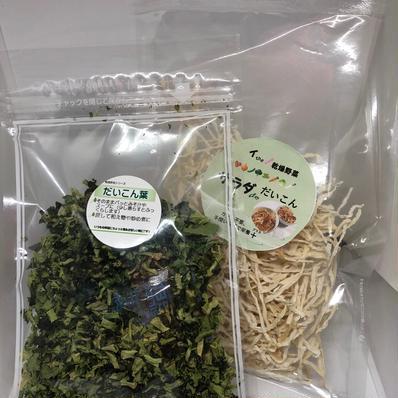 乾燥野菜セット 乾燥大根30g+乾燥大根葉15g キーワード: お試し 通販