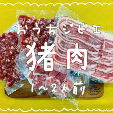 【簡単レシピ付】おうちジビエ!猪肉3種セット700g(1〜2人前) 猪肉700g(スライス、粗挽きミンチ 、煮込み用カット) キーワード: ジビエ 通販