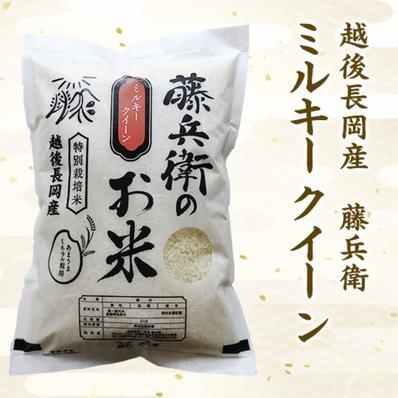 特別栽培米 ミルキークィーン 2kg お試し2kg キーワード: 米 通販