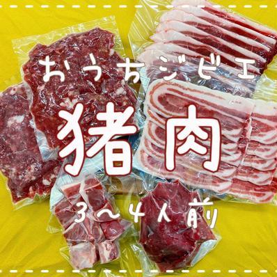 【簡単レシピ付】おうちジビエ!猪肉3種セット1300g(3〜4人前) 猪肉1300g(スライス、粗挽きミンチ 、煮込み用カット) キーワード: ジビエ 通販