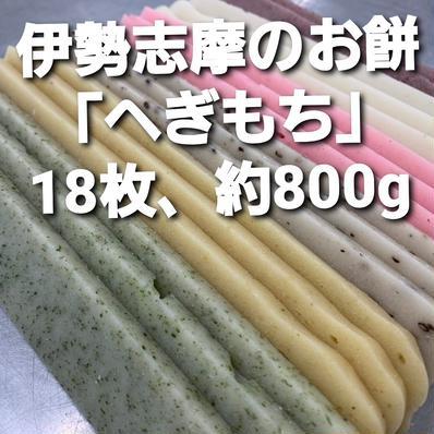 伊勢志摩のお餅「へぎもち」 18枚入り(約800g) 加工品(その他加工品) 通販