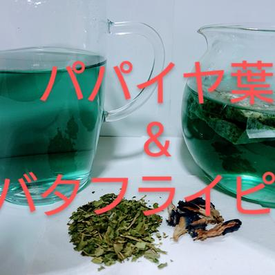 パパイヤ葉茶ブレンド 4種類(パパイヤ茶20包・パパイヤ茶&バタフライピーブレンド15包・パパイヤ茶&びわ茶15包・パパイヤ茶&玄米15包)の内3種類を選んで下さい! キーワード: お試し 通販