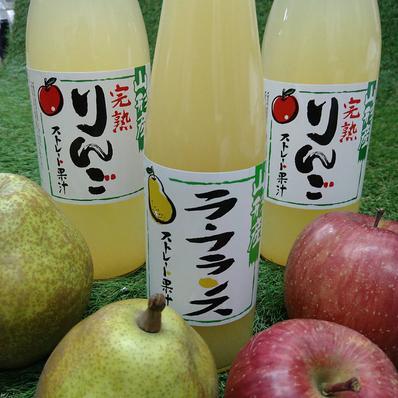 祝2021年◆100%ジュース3本セット りんご2本・ラフランス1本 キーワード: 数量限定 通販
