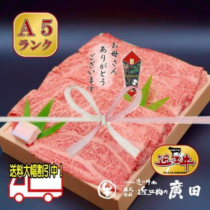 ㈱近江肉の廣田 母の日 ギフト A5ランク【認定近江牛】肩ロース・モモすきやき用500g 500g