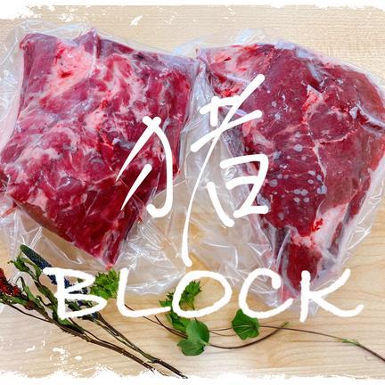 ジビエ猪之国 【たっぷり1kg強!】猪のブロック肉詰め合わせ 猪ブロック肉300g〜700g 2パック 計1000g〜1100g