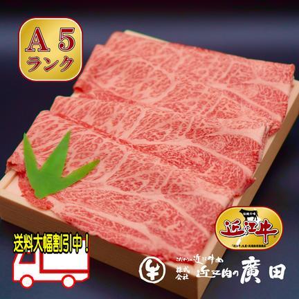 ㈱近江肉の廣田 A5ランク【認定近江牛】肩ロース・モモしゃぶしゃぶ用500g 500g