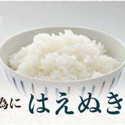與惣兵衛 ※新米キャンペーンお味噌少量オマケつき/お米10kg(はえぬき) 10キロ