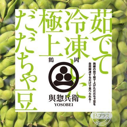 與惣兵衛 3kg<茹でて冷凍しました>江戸時代の味[究極のだだちゃ豆] 3キロ