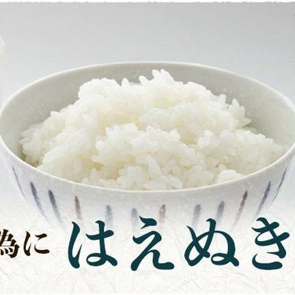 與惣兵衛 ※新米キャンペーンお味噌少量オマケつき/お米20kg(はえぬき) 20キロ