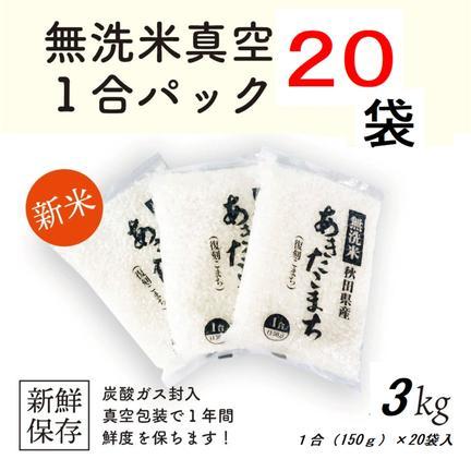 こまち食品工業(株) 無洗米 あきたこまち真空1合パック×20 1合(150g)×20袋