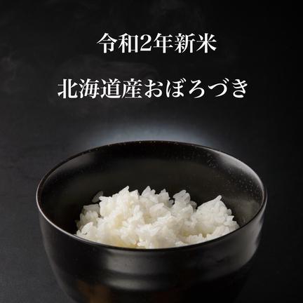 ショクラク 北海道産おぼろづき5kg 5kg