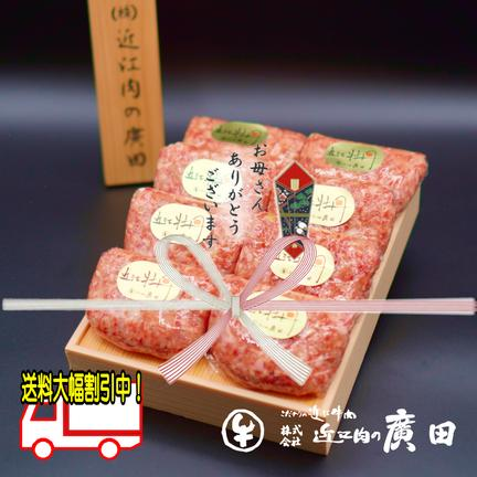 ㈱近江肉の廣田 母の日 ギフト 自家特製手造りハンバーグ「近江牡丹」120g×8個 手造りハンバーグ120g×8枚