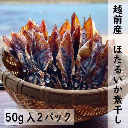 魚屋の喰い処まつ田 干しほたるいか 50g入2パック