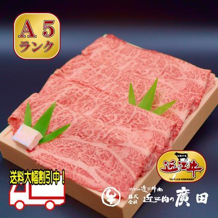 ㈱近江肉の廣田 A5ランク【認定近江牛】肩ロース・モモすきやき用500g 500g