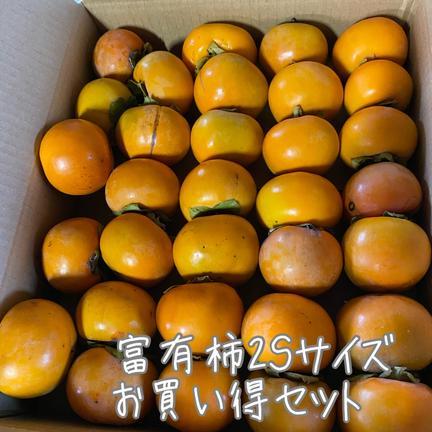 富有柿2Sサイズ詰め合わせセット 30個以上! 約4.5kg-4.7kg 29-31個 果物や野菜などのお取り寄せ宅配食材通販産地直送アウル