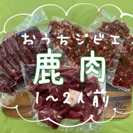 ジビエ猪之国 【おうちジビエ】鹿肉3種セット700g(1〜2人前) 鹿肉約700g(スライス、ミンチ、煮込みカット)