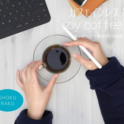 ショクラク 母の日、黒豆100%soy coffee 150g
