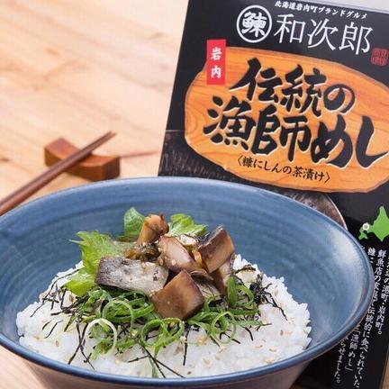 《お試し1個配送!》伝統の漁師めし・岩内鰊和次郎 2人前(110g) OWLで地域の飲食店を盛り上げよう