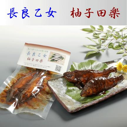 (有)美濃養魚場 長良乙女の柚子田楽 2尾(65g前後/尾)