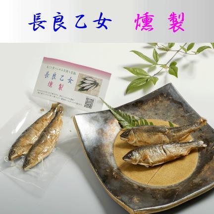 (有)美濃養魚場 長良乙女 燻製 2尾入り(65g前後/尾)