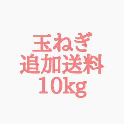 ミヤハラ農園 玉ねぎ10kg追加送料(北海道、東北、沖縄、離島)