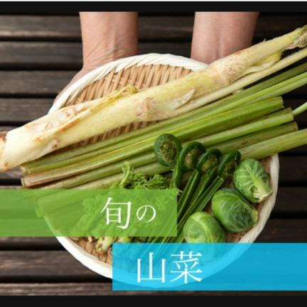 旬果ふるさと農園 山菜詰合せ