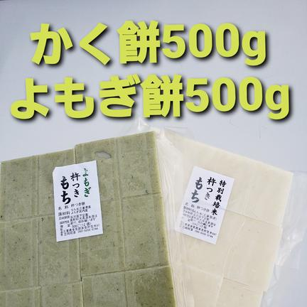 たっちゃん 農家が作る杵つきよもぎ餅、かく餅 よもぎ500g.かく餅500g1000円送料込