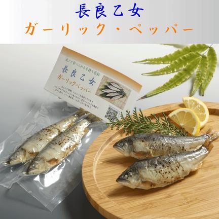 (有)美濃養魚場 長良乙女のガーリック・ペッパー(4パックセット)送料無料 4パック(2尾入り/1パック)