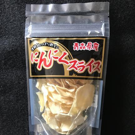 ケイエス青果 青森県産にんにくスライス 20g【クリックポスト】 20