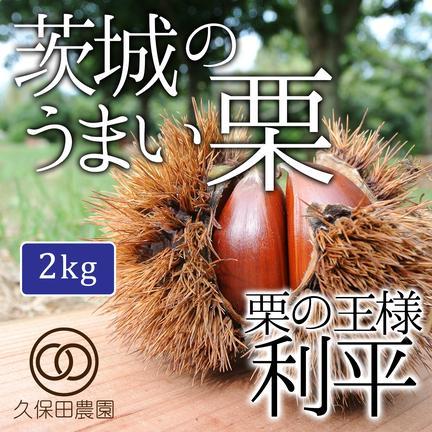 久保田農園 茨城のうまい栗(利平)約2kg(約70個) 約2kg(約70個)