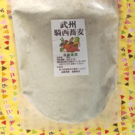 遠藤農園 埼玉県加須市産 そば粉500g 風味を保つため真空パックしてあります 500g