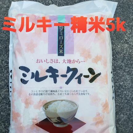 たっちゃん 新米ミルキークィーン5キロ、特別栽培米です。 ミルキークィーン精白米5キロ