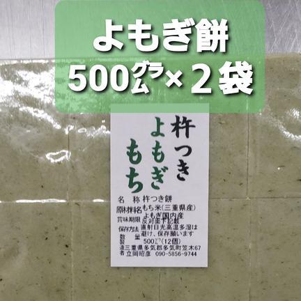 たっちゃん 農家が作る杵つき「よもぎ餅」500g×2袋 500g×2袋