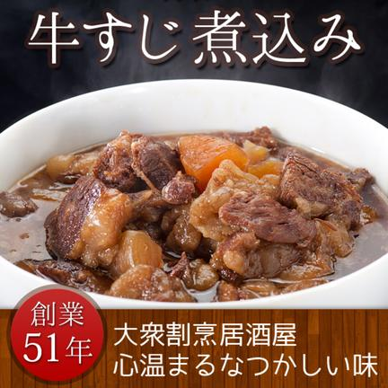 鳥益 【お試し】鳥益 牛すじ煮込み 150g 6パックセット 150g