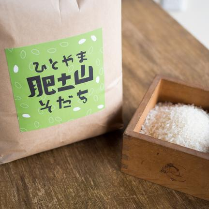 HOMEMAKERS Farm & Cafe 【令和2年新米】肥土山そだち米(香川県産コシヒカリ)5kg 精米5kg