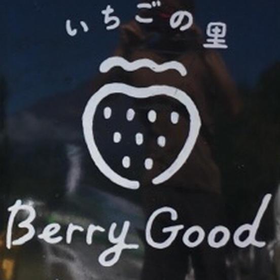 いちごの里BerryGood 裾野市