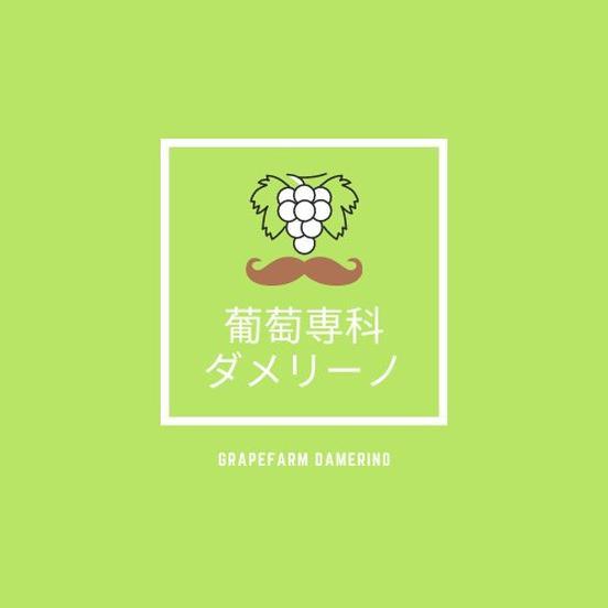 葡萄専科ダメリーノ 朝日町