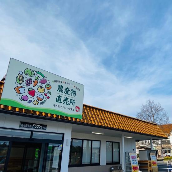 道の駅アグリパーク竜王の食材を見る 道の駅の食材も産地直送通販アウルで