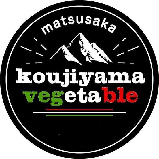神路山野菜 松阪市