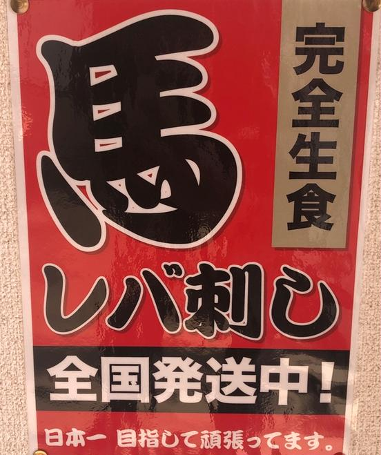 五右衛門フーズ熊本店 熊本市