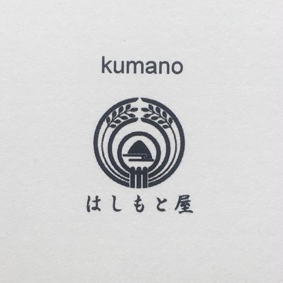 kumanoはしもと屋 熊野市