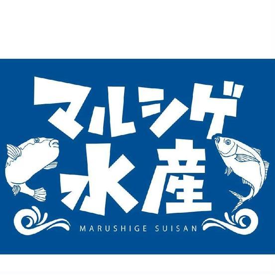 マルシゲ水産 長崎市