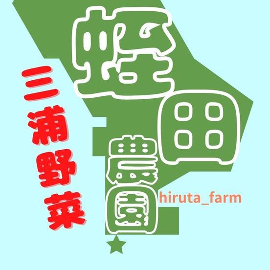 蛭田農園 三浦市