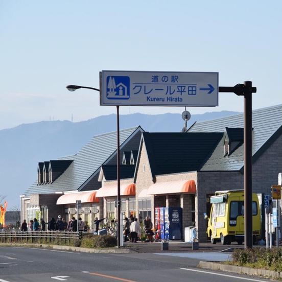 道の駅 クレール平田の食材を見る 道の駅の食材も産地直送通販アウルで