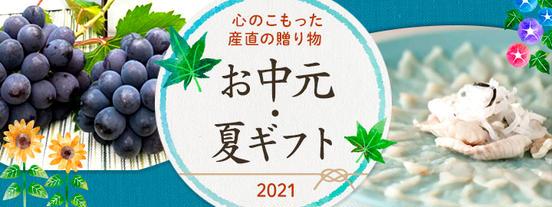 産地直送のお中元特集2021