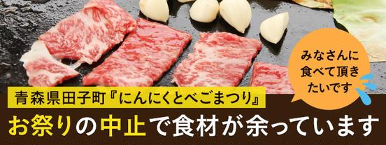 お祭りが開催中止に…みんなで田子牛を食べよう!