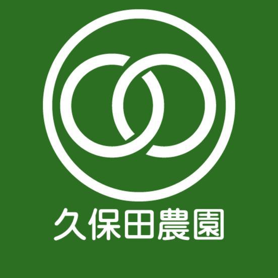 久保田農園 笠間市
