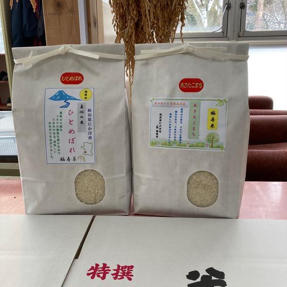 『みんなで頑張ろう米❗️』あきたこまち/ひとめぼれ精米3kg食べ比べセット 3kg×2袋 6kg 果物や野菜などの宅配食材通販産地直送アウル