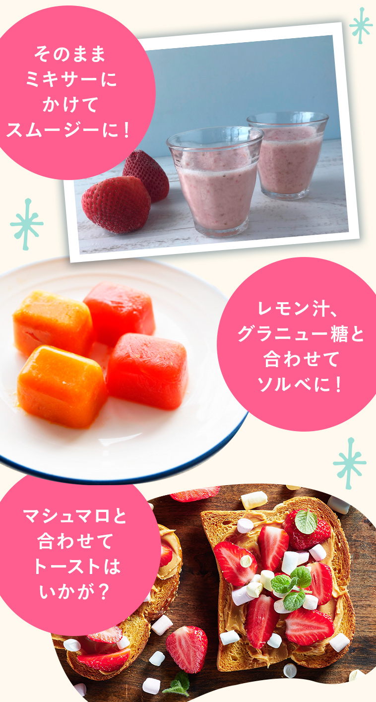 カンタン万能!冷凍フルーツ