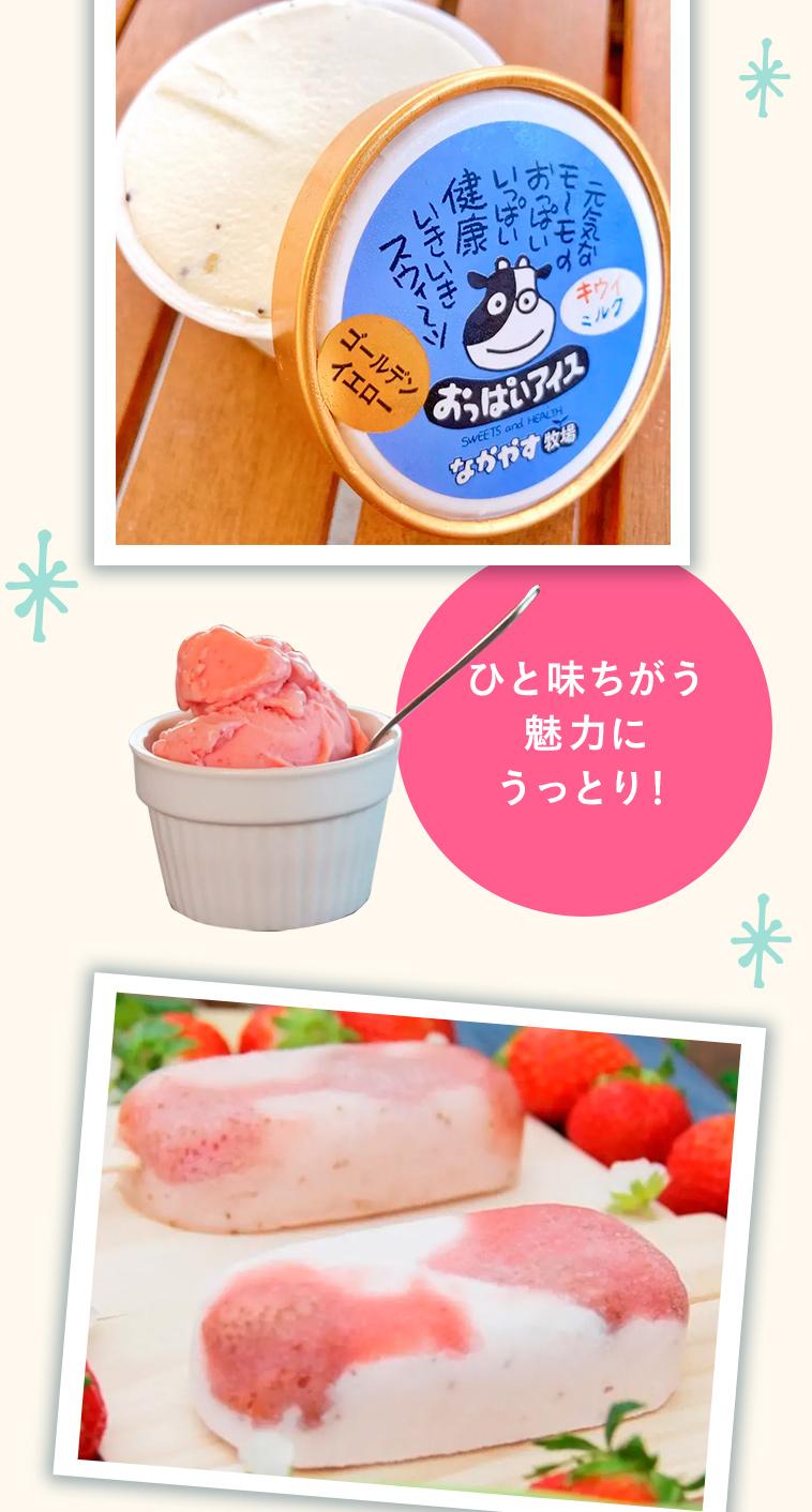 産直の特別なアイスクリーム